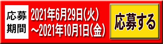 21NagoyaMF_03.png