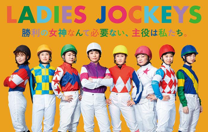 LADIES JOCKEYS.png