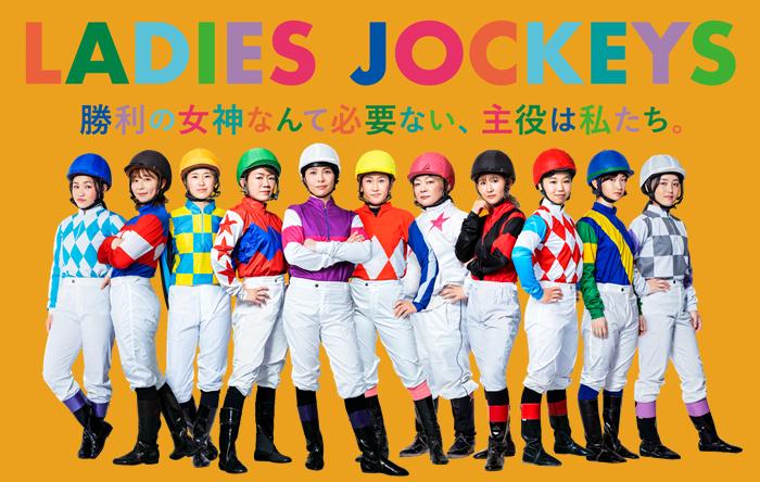 ladiesjockeys2021.png